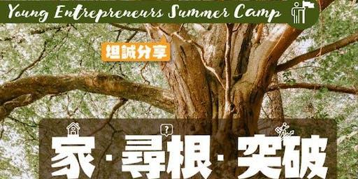 Young Entrepreneur Summer Camp