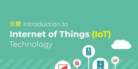 免費 - Introduction to Internet of Things (IoT) Technology (Cantonese Speaker) tickets