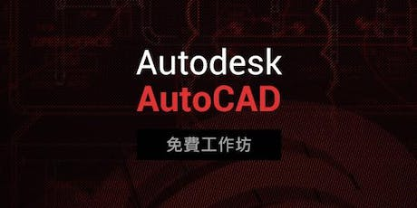 免費 - Autodesk AutoCAD 工作坊 (Cantonese Speraker) tickets