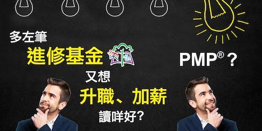 PMP®課程簡介會及免費模擬課堂(8月21日)