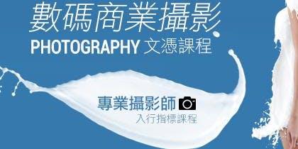 免費 - 數碼商業攝影工作坊 (Cantonese Speaker)