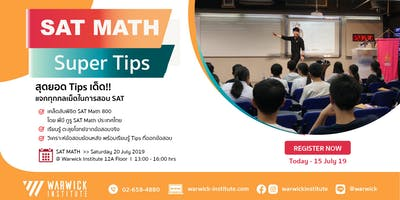 SAT Math Super Tips on 20 July 2019