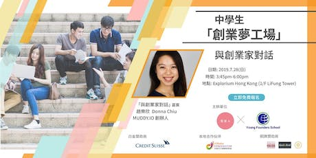 Young Founders School - July Bootcamp Fireside Chat & Pitch (廣東話) tickets