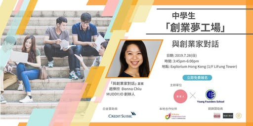 Young Founders School - July Bootcamp Fireside Chat & Pitch (廣東話)
