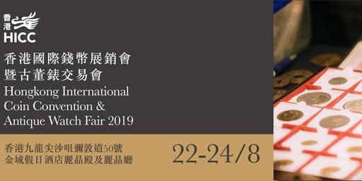 The Hong Kong International Coin Convention & Antique Watch Fair