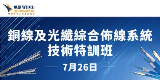 銅線及光纖綜合佈線系統技術特訓班 (Structured Cabling Training) - 2019年7月26日