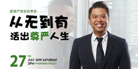 Vivahomes Realty 房地产创业分享会9.0 tickets