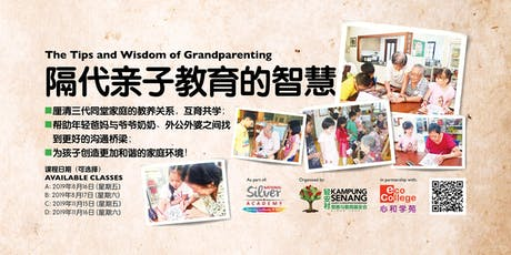 The Tips and Wisdom of Grandparenting 隔代亲子教育的智慧 tickets
