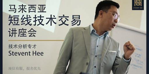 大马股市短线技术交易讲座会 | Stevent Hee