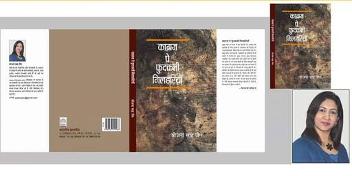 Hindi Book Launch and Reading: Indian Poetry and Shayari