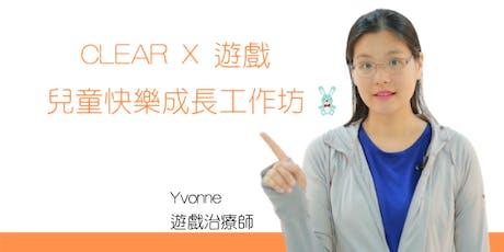 CLEAR X 遊戲 = 兒童快樂成長工作坊(8月28日) tickets
