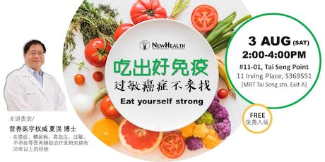 Eat Yourself Strong <吃出好免疫 癌症过敏不来找> tickets