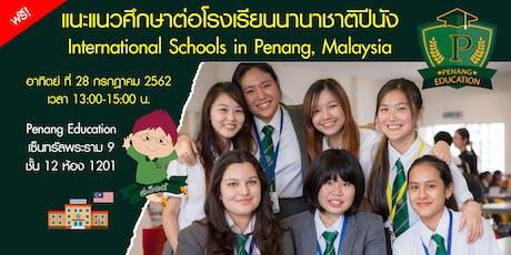 แนะแนวศึกษาต่อโรงเรียนนานาชาติในปีนัง (ฟรี) โดย Penang Education tickets