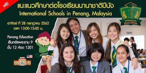 แนะแนวศึกษาต่อโรงเรียนนานาชาติในปีนัง (ฟรี) โดย Penang Education