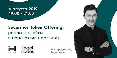 Securities Token Offering tickets
