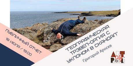 """Г. Аросев / Публичный отчет """"Географическая Трэвел-оргия tickets"""