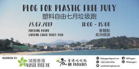 Plog for Plastic Free July 2019 tickets