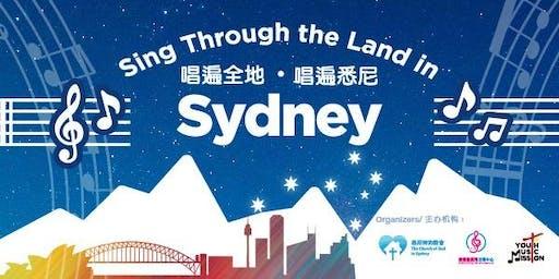 Sing Through the Land in Sydney - 唱遍全地 . 唱遍悉尼 - 那裏是甜美家 (粤語)