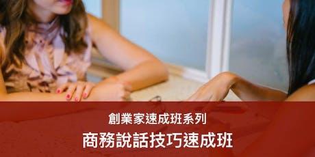 商務說話技巧速成班 (25/7) tickets