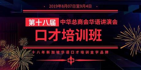 Mandarin Public Speaking Masterclass (中华总商会华语讲演会口才训练班) tickets
