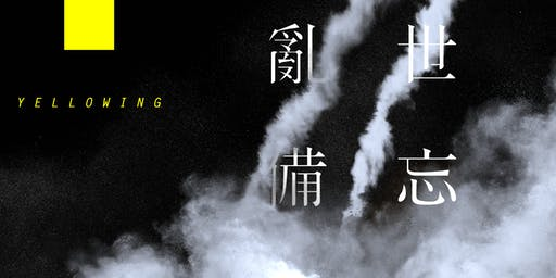 Netherlands for Hong Kong presents: Yellowing - A Screening