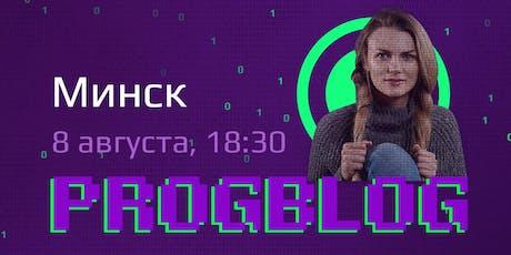 Progblog Meetup Минск | IT в США: тренды, профессиональная культура, инсайды tickets