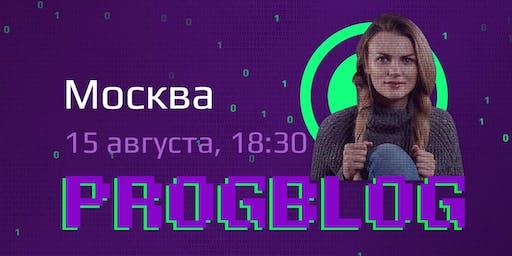 ProgBlog Meetup Москва |  IT-карьера в США и России