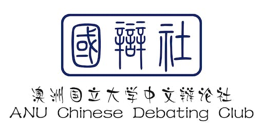The 5th International Chinese Debating Elite Championships Grand Finale