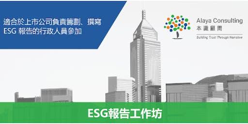 ESG Reporting Workshop