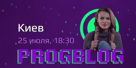 ProgBlog Meetup в Киеве | IT-карьера в США и Украине tickets