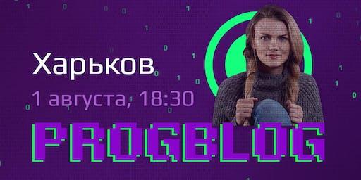 ProgBlog Meetup в Харькове| IT-карьера в США и Украине