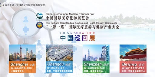 The 14th China International Medical Tourism Exhibition