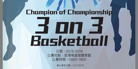 JCI Tsuen Wan x JCI Apex - Champion of Championship 3 on 3 Basketball Competition on 25 Aug 2019 tickets