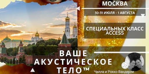 Ваше Акустическое Тело™ - Москва, Россия