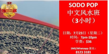 SODO POP  Feng Shui 数道风水班 tickets