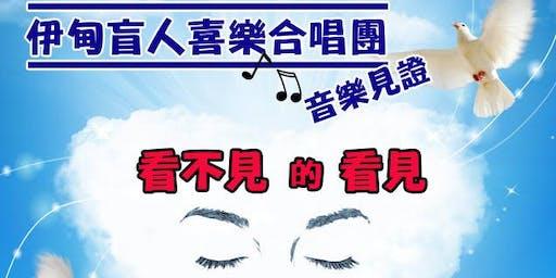 [伊甸盲人喜樂合唱團] 國語見證音樂會
