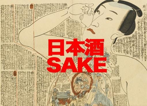La storia del sake. Degustazione di un sake ancestrale
