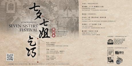 Remembering 7 Sisters' Festival 七夕 ž 七姐 ž 乞巧 tickets