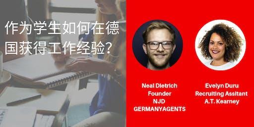 作为学生如何在德国获得工作经验?