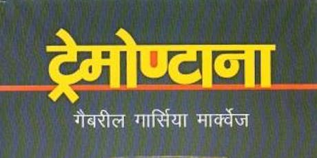 Discussion/Readings (in Hindi) Tramontana by Dr Urmila Jain and Achchi Auratein by Dr Kamla Dutt tickets
