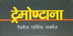 Discussion/Readings (in Hindi) Tramontana by Dr Urmila Jain and Achchi Auratein by Dr Kamla Dutt