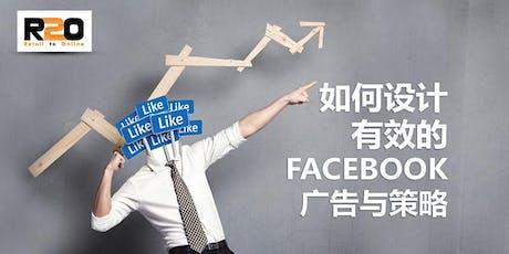 FB百万营销 第二堂【设计有效及吸引的Facebook广告】 (Penang) tickets