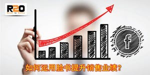 FB百万营销-第一堂 【SOSTEC - 如何运用Facebook提升销售业绩】 (JOHOR)