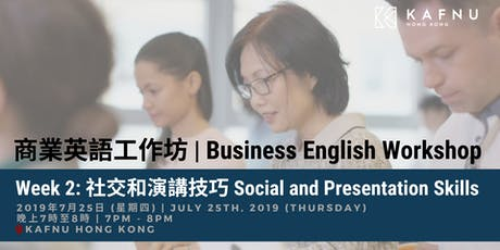 Kafnu商業英語: 社交和演講技巧 | Kafnu Business English Workshop: Social & Presentation tickets