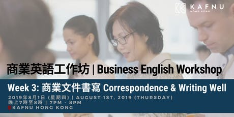 Kafnu商業英語: 商業文件書寫 | Kafnu Business Eng Workshop: Correspondence & Writing tickets