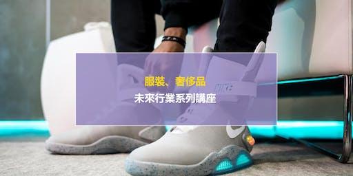 服装、奢侈品  - 未來行業系列講座