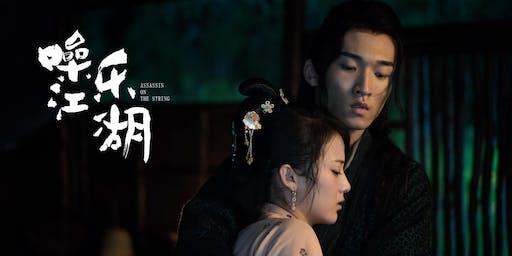 噪乐江湖| Assassin on the String