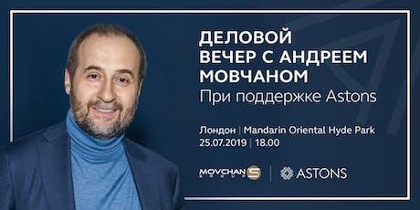 Деловой вечер с Андреем Мовчаном при поддержке Astons tickets