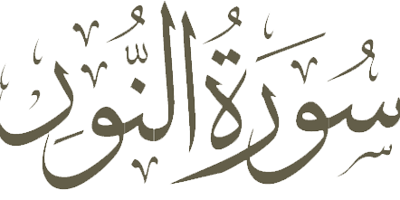 Tafseer of Surat Al Noor in English and Arabic