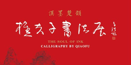 Exhibition: Soul of Ink - Calligraphy by Qiaofu tickets